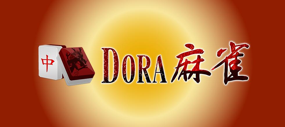 DORA麻雀(ランキング)