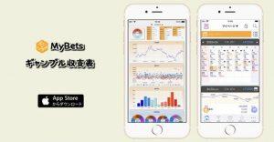 オンカジ収支表アプリ